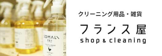 クリーニング用品・雑貨専門店 フランス屋-Shop & Cleaning