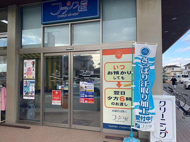 松源岸和田中井