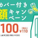 防虫カバー付きキャンペーン