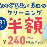 ぬいぐるみ・リュッククリーニング半額キャンペーン